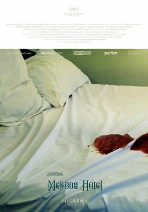 Mekong Hotel - Thai Movie Poster (thumbnail)