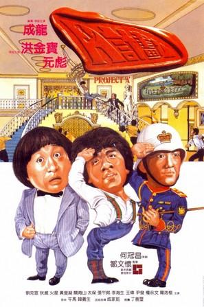 Project A - Hong Kong Movie Poster (thumbnail)