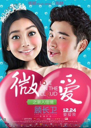 Wei ai zhi jian ru jia jing