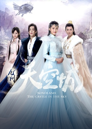 """""""Novoland: The Castle in the Sky"""" - Chinese Movie Poster (thumbnail)"""