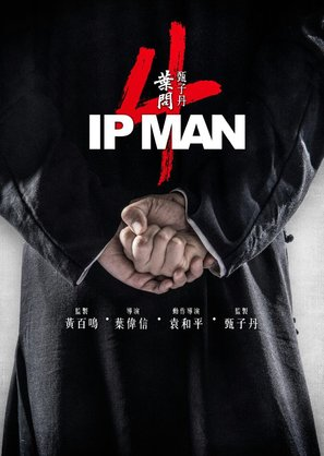 Yip Man 4 - Hong Kong Movie Poster (thumbnail)