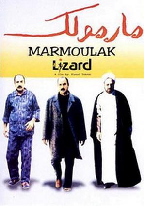 Marmoulak - Iranian Movie Poster (thumbnail)
