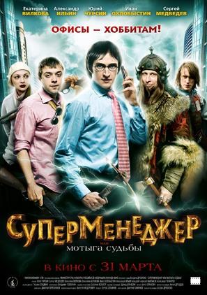 Supermenedzher, ili Motyga sudby - Russian Movie Poster (thumbnail)