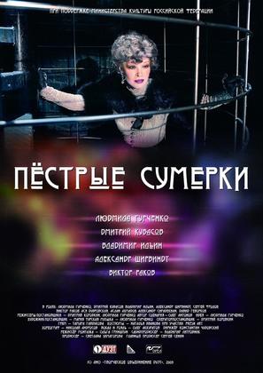 Pestrye sumerki - Russian Movie Poster (thumbnail)