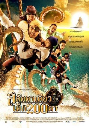 Salad ta diaw kab dek 200 ta - Thai Movie Poster (thumbnail)