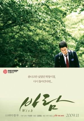 Wish - South Korean Movie Poster (thumbnail)
