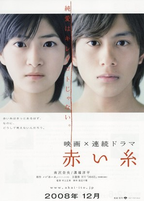 Akai ito - Japanese Movie Poster (thumbnail)