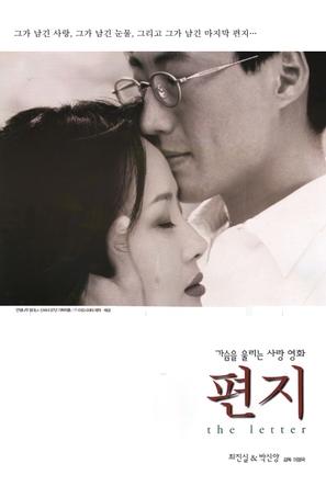 Pyeon ji - South Korean Movie Poster (thumbnail)