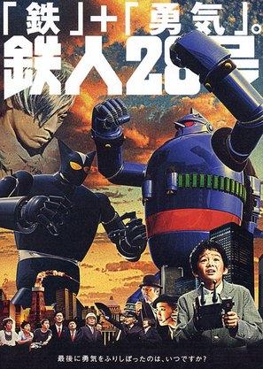 Tetsujin niju-hachigo - Japanese poster (thumbnail)