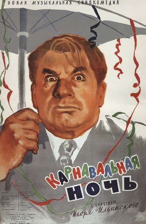 Karnavalnaya noch - Russian Movie Poster (thumbnail)