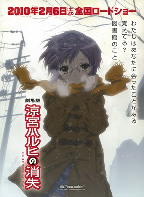 Suzumiya Haruhi no Shoshitsu - Japanese Movie Poster (thumbnail)