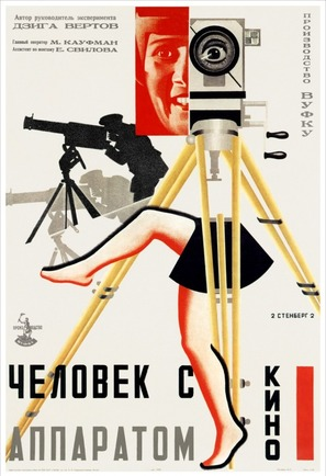 Chelovek s kino-apparatom - Russian Movie Poster (thumbnail)