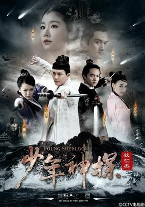 """""""Shao nian shen tan Di Renjie"""" - Chinese Movie Poster (thumbnail)"""