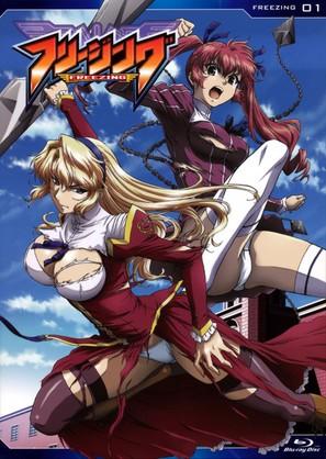"""Freezing"" - Japanese Blu-Ray cover (thumbnail)"