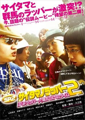 SR: Saitama no rappâ 2 - Joshi rappâ Kizudarake no raimu - Japanese Movie Poster (thumbnail)