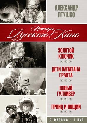 Prints i nishchiy - Russian DVD movie cover (thumbnail)