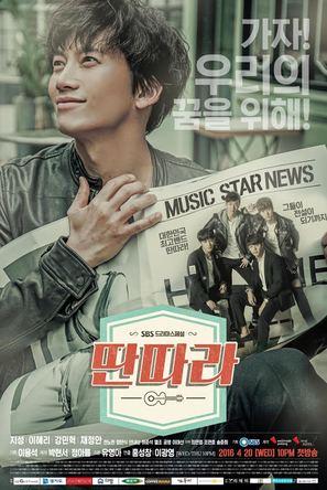 """""""Ddan-dda-ra"""" - South Korean Movie Poster (thumbnail)"""