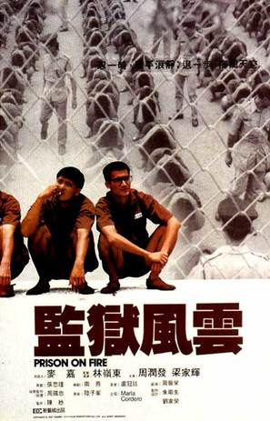 Gaam yuk fung wan - Hong Kong Movie Poster (thumbnail)