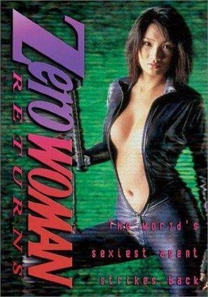 Zero Woman: Saigo no shirei