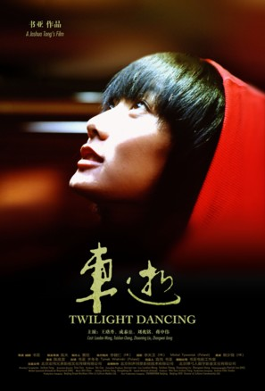 Twilight Dancing - Chinese Movie Poster (thumbnail)