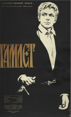 Gamlet - Soviet Movie Poster (thumbnail)