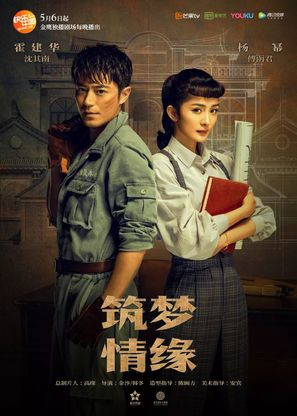 """The Great Craftsman"" - Chinese Movie Poster (thumbnail)"