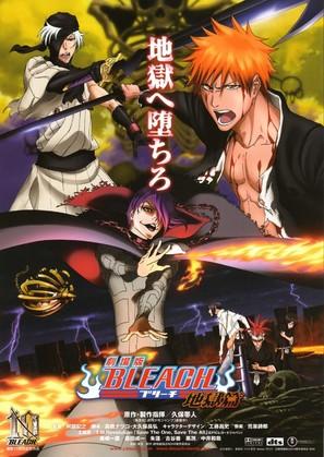 Gekijouban Bleach: Jigokuhen - Japanese Movie Poster (thumbnail)