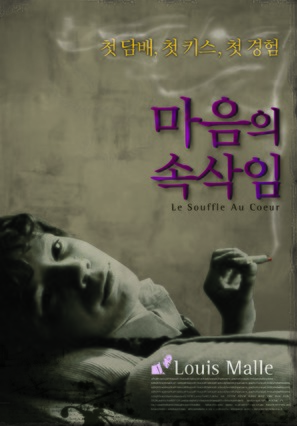 Le souffle au coeur - South Korean Movie Poster (thumbnail)