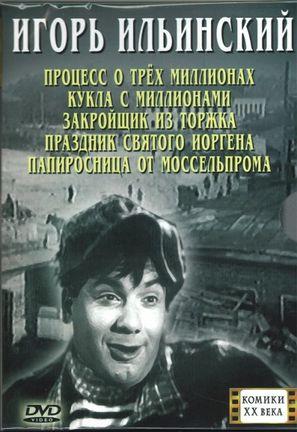 Zakroyshchik iz Torzhka - Russian Movie Cover (thumbnail)