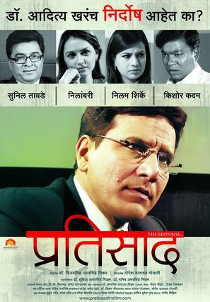 Pratisaad: The Response - Indian Movie Poster (thumbnail)