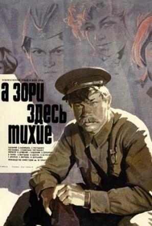 A zori zdes tikhie - Russian Movie Poster (thumbnail)
