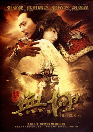 Wu ji - Chinese Movie Poster (thumbnail)