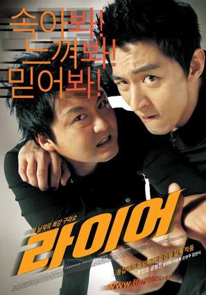 Liar - South Korean poster (thumbnail)