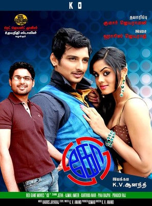 Ko - Indian Movie Poster (thumbnail)