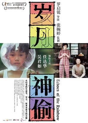 Sui yuet san tau - Chinese Movie Poster (thumbnail)