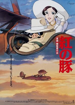 Kurenai no buta - Japanese Movie Poster (thumbnail)