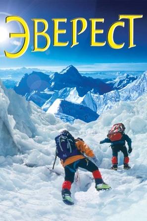 Everest - Russian poster (thumbnail)