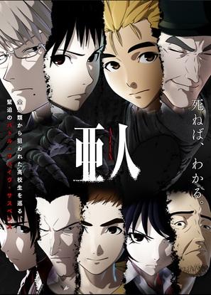 """Ajin"" - Japanese Movie Poster (thumbnail)"