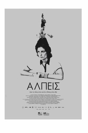 Alpeis - Greek Movie Poster (thumbnail)