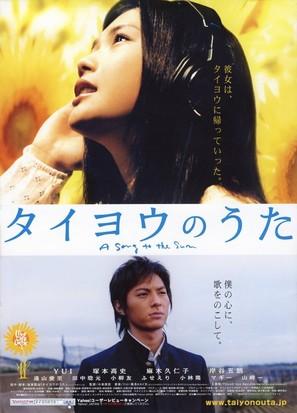 Taiyo no uta - Japanese Movie Poster (thumbnail)