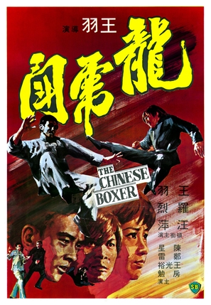 Long hu dou - Hong Kong Movie Poster (thumbnail)