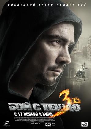 Boy s tenyu 3. Posledniy raund - Russian Movie Poster (thumbnail)