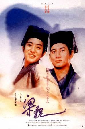Leung juk - Hong Kong poster (thumbnail)