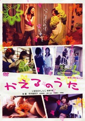 Enjo-kôsai monogatari: shitagaru onna-tachi - Japanese Movie Cover (thumbnail)