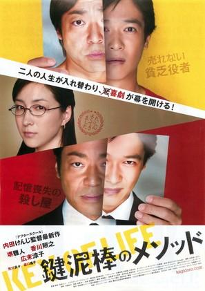 Dorobô no method - Japanese Movie Poster (thumbnail)