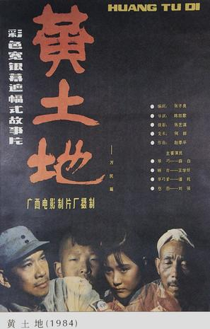 Huang tu di - Chinese Movie Poster (thumbnail)