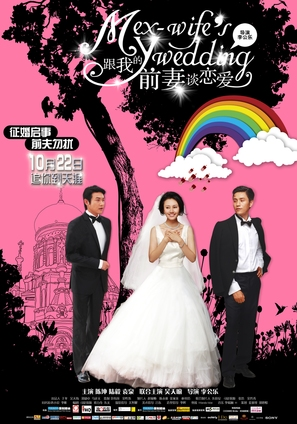 My Ex-Wife's Wedding - Chinese Movie Poster (thumbnail)