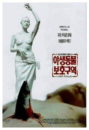 Yasaeng dongmul bohoguyeog