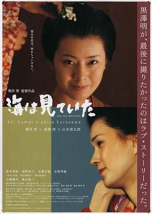 Umi wa miteita - Japanese poster (thumbnail)