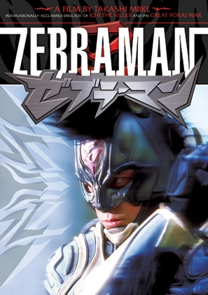 Zebraman - DVD movie cover (thumbnail)